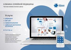 klinika-semeinoy-mediciny